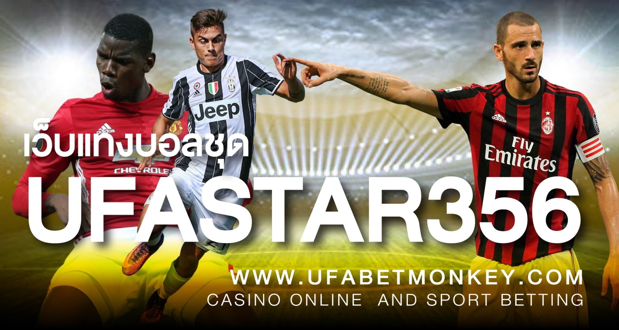 เว็บแทงบอลชุด UFASTAR356